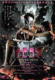 HK/変態仮面 アブノーマル・クライシス [DVD] image