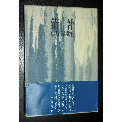清暑―歌集 (長流叢書 (第41篇))の詳細を見る