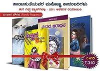 Saisuthe's Appealing Kannada Novel's in Gift Set Packs - Family Fragrance (Samsara Sourabha) - 2 (set of 4 Books)