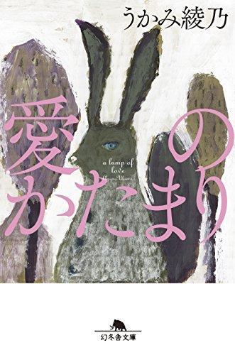 愛のかたまり (幻冬舎文庫)
