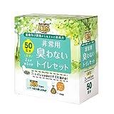 驚異の防臭袋 BOS (ボス) 非常用 簡易トイレ セット 50回分 (Bセット)