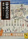 幕末の天皇 (講談社学術文庫) - 藤田 覚