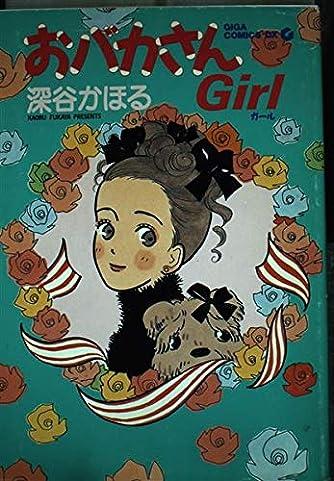 おバカさんGirl (GIGAコミックスDX)