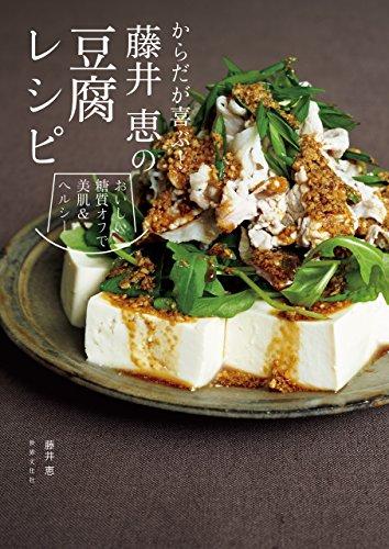からだが喜ぶ! 藤井 恵の豆腐レシピ - 藤井 恵