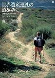 世界遺産巡礼の道をゆく カミーノ・デ・サンティアゴ