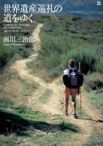 世界遺産巡礼の道をゆく カミーノ・デ・サンティアゴの詳細を見る