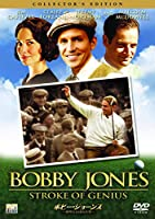 ボビー・ジョーンズ ~球聖とよばれた男~ [DVD]