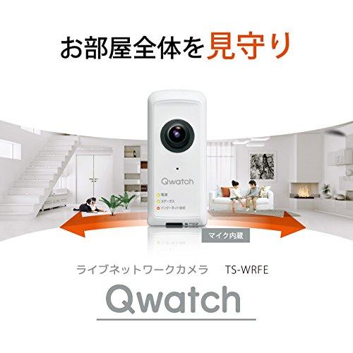 I-Oデータ『ネットワークカメラQwatch(TS-WRFE)』