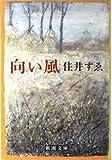 向い風 (新潮文庫)