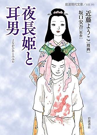 夜長姫と耳男 (岩波現代文庫)