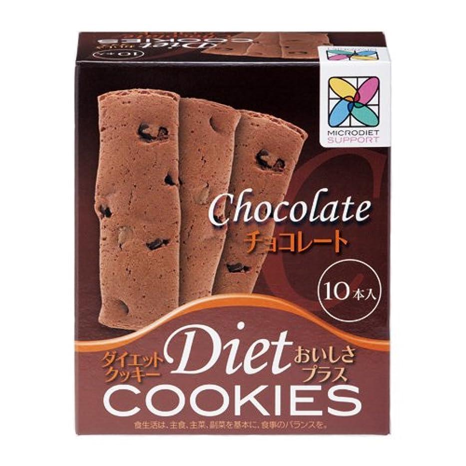 魔術師フェード祈るダイエットクッキーおいしさプラス(チョコレート:1箱)(03753)