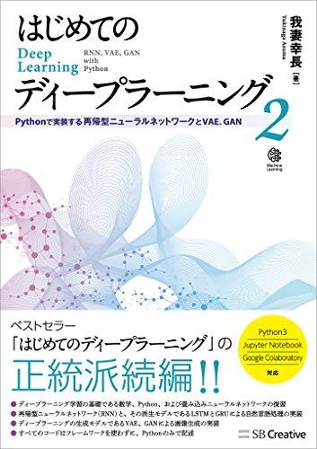 はじめてのディープラーニング2 Pythonで実装する再帰型ニューラルネットワーク,VAE,GAN