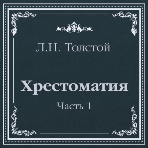 Hrestomatija. Tolstoj L.N. 1 audiobook cover art