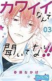 カワイイなんて聞いてない!! ベツフレプチ(3) (別冊フレンドコミックス)