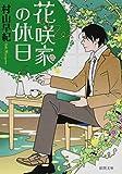 花咲家の休日 (徳間文庫)