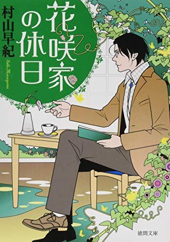 花咲家の休日 (徳間文庫)の詳細を見る