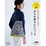 縫い代つき型紙ですぐ作れる 大人が持ちたいバッグ (レディブティックシリーズno.4896)