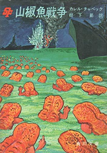 山椒魚戦争 (1966年) (角川文庫)