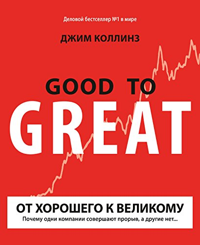 От хорошего к великому: Почему одни компании совершаютпрорыв, адругие нет… (Russian Edition)