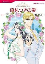 表紙: 値札つきの愛 キンケイド家の遺言ゲーム (ハーレクインコミックス) | エミリー・ローズ