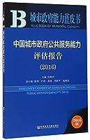 城市政府能力蓝皮书:中国城市政府公共服务能力评估报告(2016)