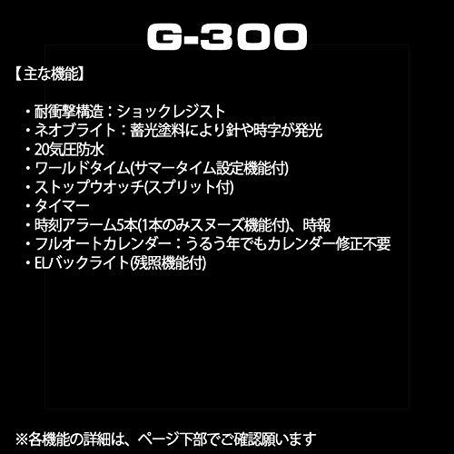 CASIO(カシオ)『G-SHOCK(G-300-3AJF)』