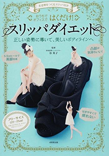 成美堂出版『美姿勢をつくるスリッパ付きはくだけ!スリッパダイエット』