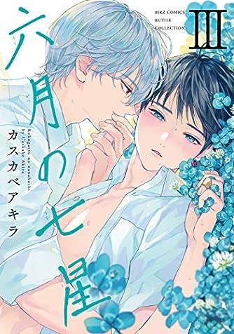 六月の七星 (3) (バーズコミックス ルチルコレクション)