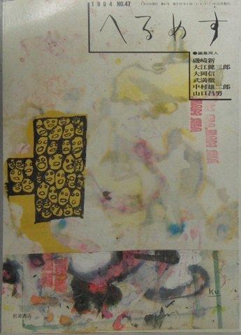 へるめす 1994年1月号 No.47