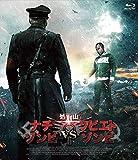 処刑山 ナチゾンビVSソビエトゾンビ[KFBD-002][Blu-ray/ブルーレイ]