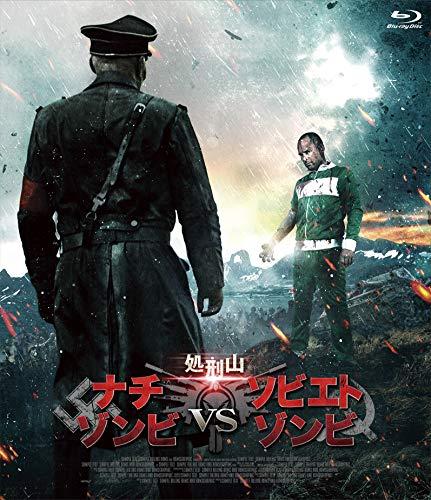 処刑山 ナチゾンビVSソビエトゾンビ [Blu-ray]