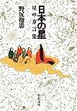 日本の星-星の方言集 (中公文庫)