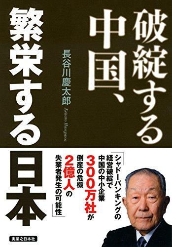 破綻する中国、繁栄する日本