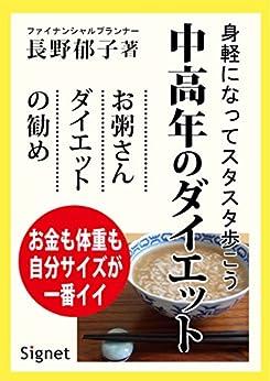 [長野郁子]の中高年のダイエット: 身軽になってスタスタ歩こう-お粥さんダイエットの勧め-