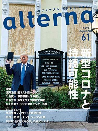 alterna(オルタナ)61号 2020年8月号の詳細を見る