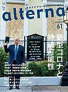 alterna(オルタナ)61号 2020年8月号