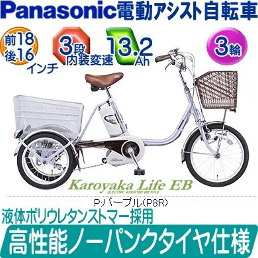 投獄おなかがすいた主導権Panasonic(パナソニック) 電動アシスト自転車 かろやかライフEB 色:パープル 前18インチ/後16インチ 内装3段変速 13.2Ah (BE-ENR835) ノーパンクタイヤ仕様