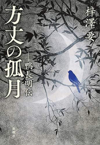 新潮社『方丈の孤月―鴨長明伝―』
