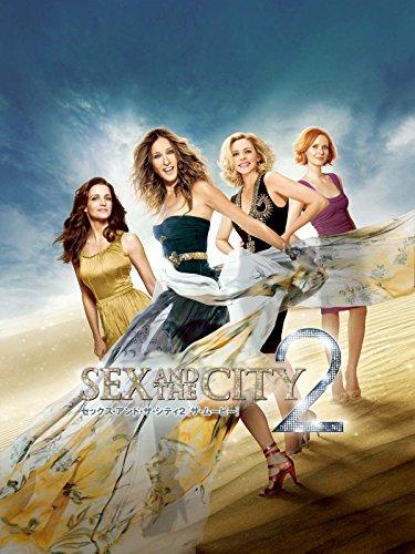 『セックス・アンド・ザ・シティ 2 [ザ・ムービー](字幕版)』のトップ画像