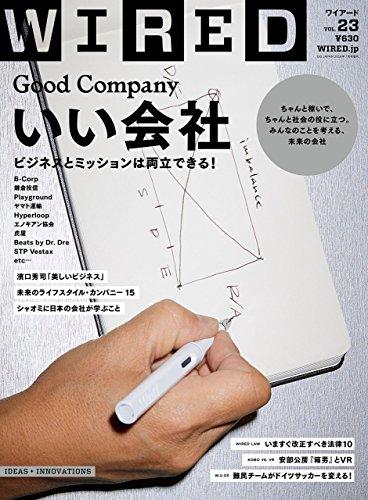 WIRED VOL.23/特集 GOOD COMPANY いい会社