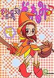 アニメコミックス おジャ魔女どれみ 2 (文春e-Books)