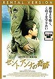セントアンナの奇跡 [DVD] image