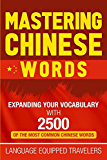 掌握中文词:扩展你的词汇表2500最常见的中文单词