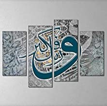 لوحة جدارية اسلاميةمقسمة مطبوعة على خامة الكانفاس مع اطار مخفي