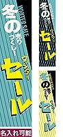 のぼり 「冬の売りつくし!ウィンターセール」名入れのぼり旗 低コスト短納 450mm×1,800mm