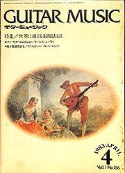 ギターミュージック 1983年4月号 特集:世界に通じる表現法とは