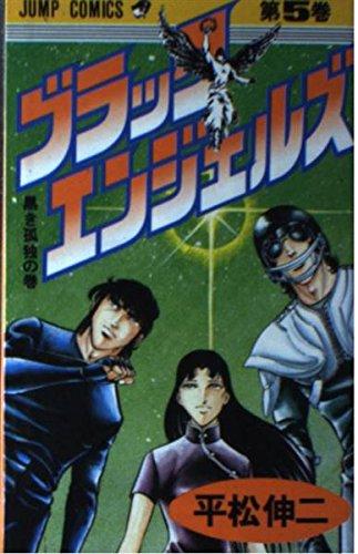 ブラック・エンジェルズ 5 (少年ジャンプコミックス)