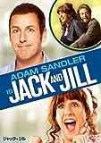 ジャックとジル [DVD] image