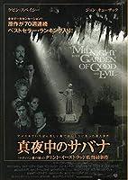 yti 1139 ●チラシ 【真夜中のサバナ 】クリント・イーストウッド/ケビン・スペイシー/ジョン・キューザック// 洋画チラシです。【注意DVDではありません】