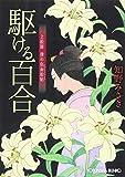駆ける百合 上絵師 律の似面絵帖 (光文社文庫)